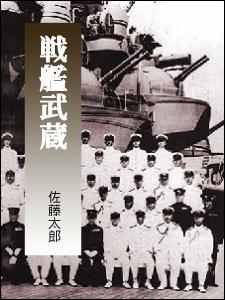 武蔵 (戦艦)の画像 p1_6