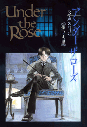 Under the Rose (3) 春の賛歌