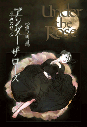Under the Rose (4) 春の賛歌