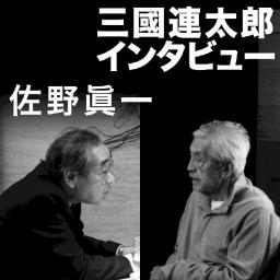 三國連太郎の画像 p1_23