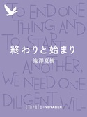 015_owaritohajimari_125_167.jpg