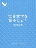 017_sekaibungaku_125_167.jpg