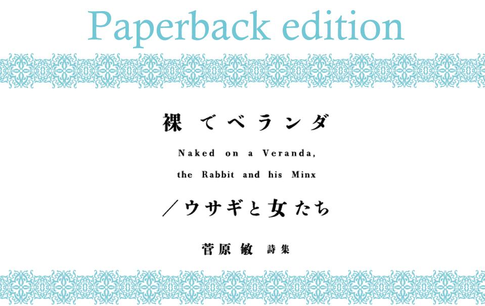 Paperback Edition『裸でベランダ/ウサギと女たち』