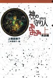 守り人シリーズ電子版 5.神の守り人  上  来訪編