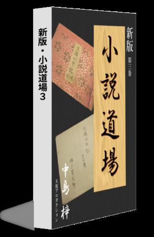新版・小説道場3