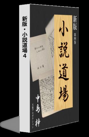 新版・小説道場4