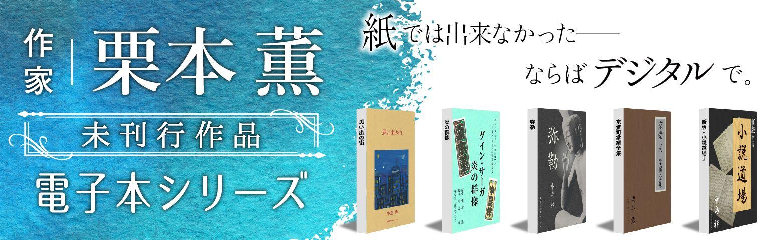 作家 栗本薫 未刊行作品 電子本シリーズ