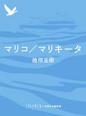 表紙画像:マリコ/マリキータ
