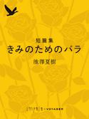 表紙画像:短篇集 きみのためのバラ