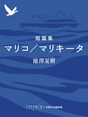 表紙画像:短篇集 マリコ/マリキータ