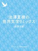 表紙画像:池澤夏樹の世界文学リミックス