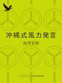 表紙画像:沖縄式風力発言