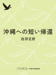 表紙:沖縄への短い帰還