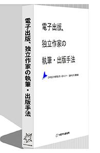 電子出版、独立作家の執筆・出版手法〈藤井太洋 講演録〉