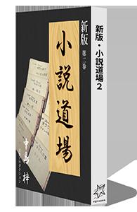 新版・小説道場2