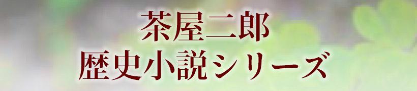 茶屋二郎:歴史小説シリーズ