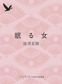 nemuru_125.jpg