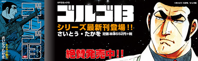 ゴルゴ13:新刊のお知らせ