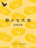 shizukanadaichi_125.jpg