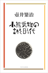 小熊秀雄の詩と時代