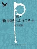 sinseiki_02_125_167.jpg