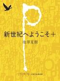 sinseiki_125_167.jpg