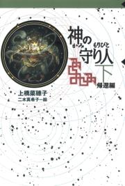 守り人シリーズ電子版 6.神の守り人  下  帰還編